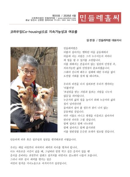 민들레홀씨50호(2020년4월)