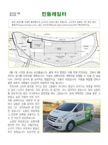 민들레일터 16호(2017년 6월)