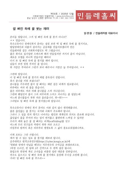 민들레홀씨58호(2020년12월)