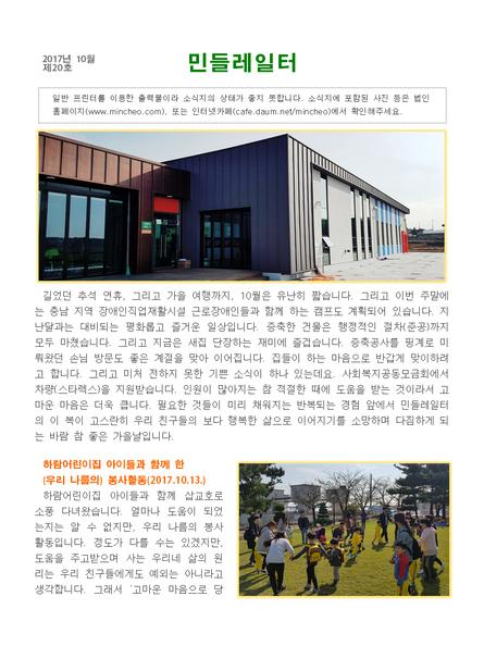 민들레일터20호(2017년10월)