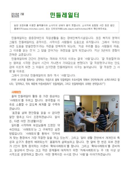 민들레일터36호(2019년2월)