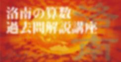 洛南の算数.jpg