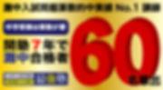 的中合格60名.jpg