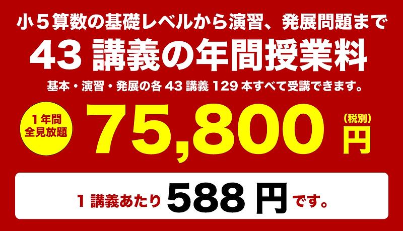 料金アピ.png