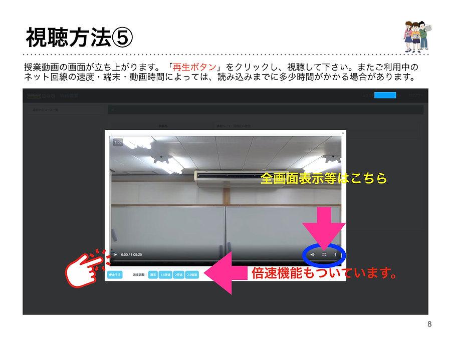 授業動画の視聴方法 version8.005.jpeg