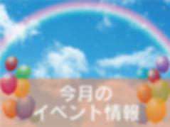 今月のイベント情報.jpg