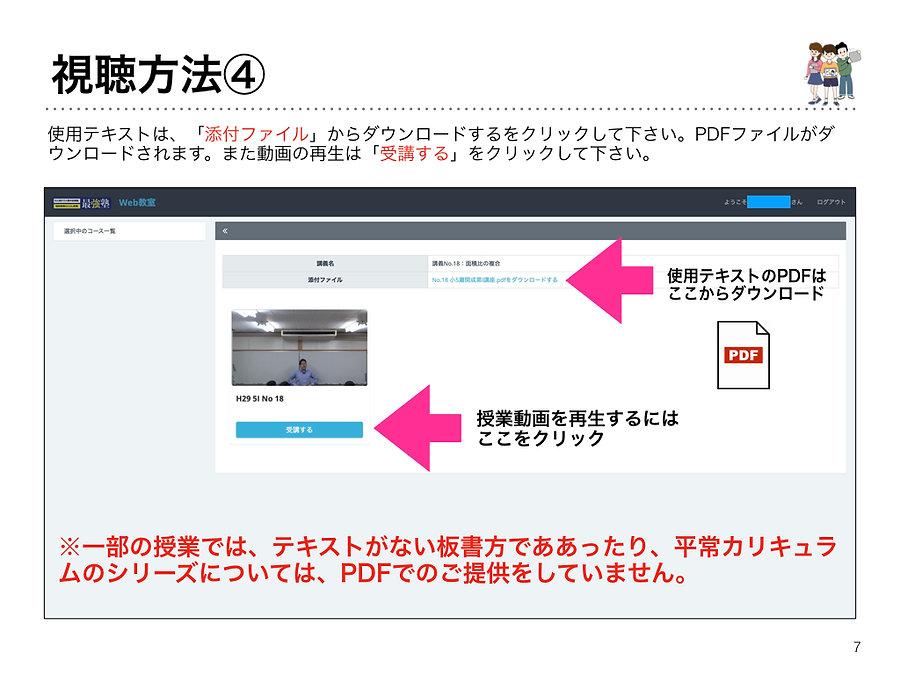 授業動画の視聴方法 version8.004.jpeg
