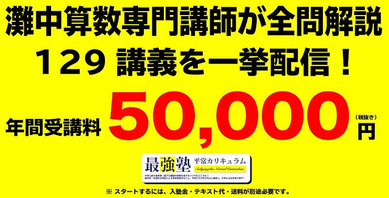 灘中専門講師5万円.jpg