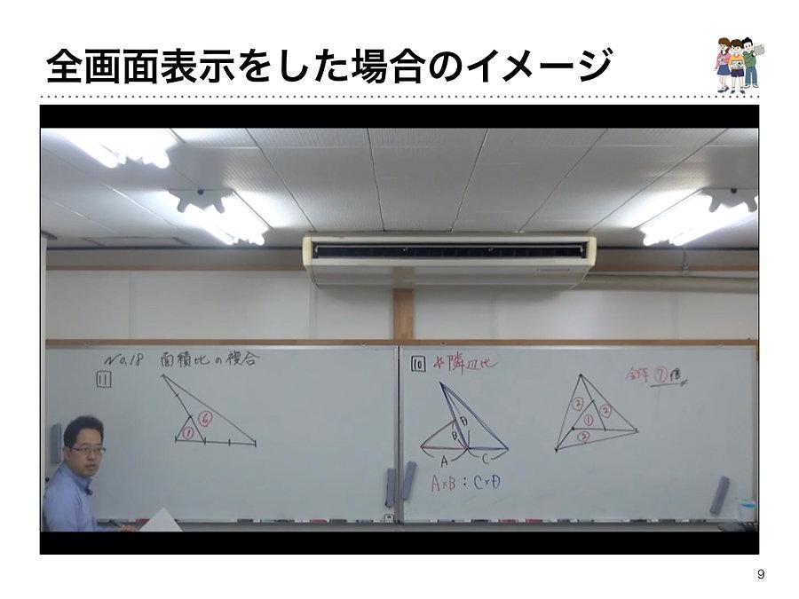 授業動画の視聴方法 version8.006.jpeg