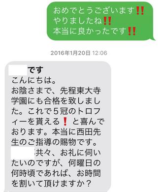東大寺学園合格!5冠トロフィー獲得!