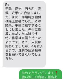 甲陽・愛光・西大和・高槻・六甲合格!