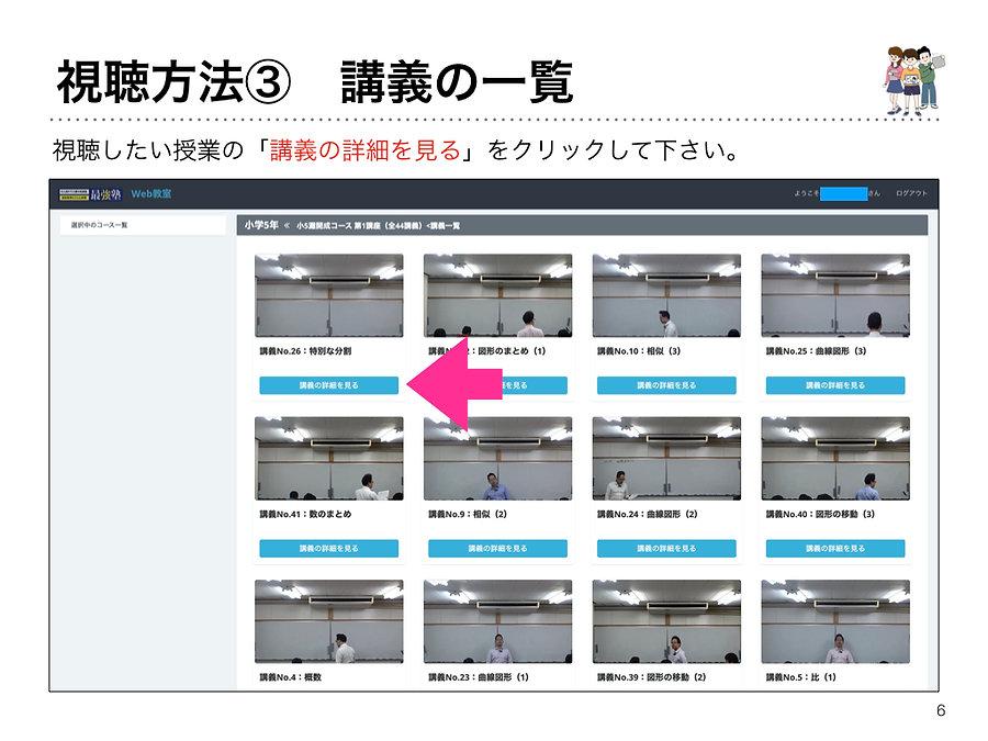 授業動画の視聴方法 version8.003.jpeg