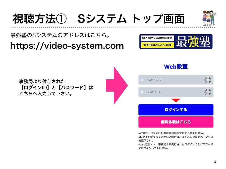 授業動画の視聴方法 version8.001.jpeg