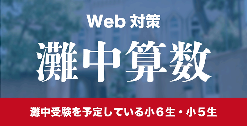 Web対策灘中算数202008.png