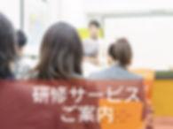 研修サービス.jpg