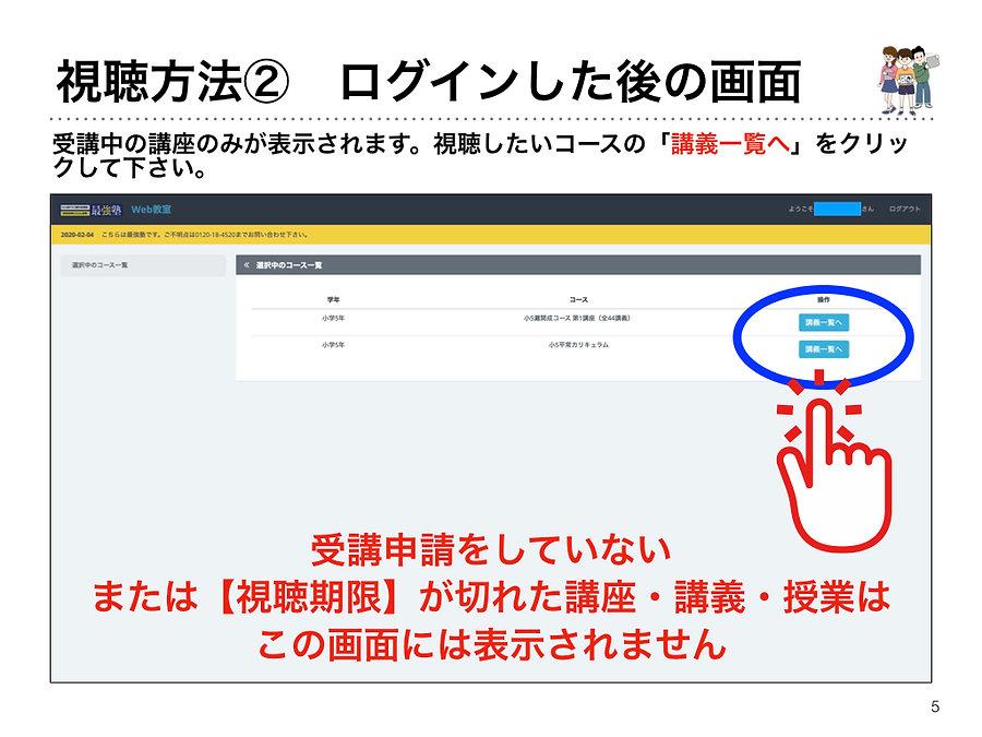 授業動画の視聴方法 version8.002.jpeg