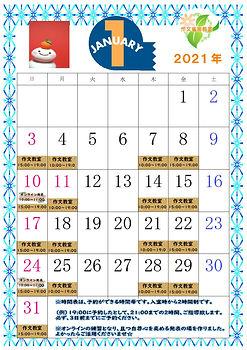 カレンダー2021_1.jpg