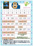 カレンダー2021_8.jpg