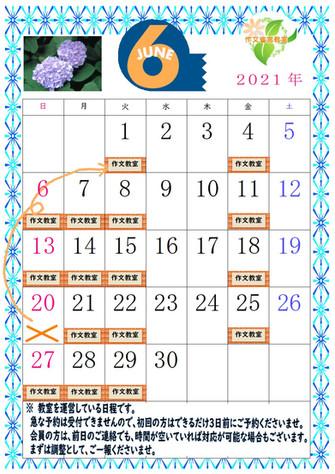 カレンダー2021_6.jpg