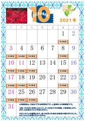 カレンダー2021_10.jpg