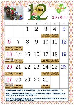 カレンダー2020_12.jpg
