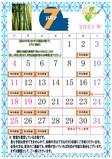 カレンダー2021_7.jpg