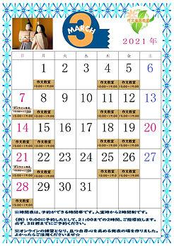 カレンダー2021_3.jpg