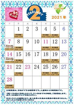 カレンダー2021_2.jpg