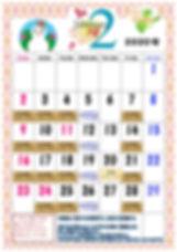 カレンダー2020_02.jpg