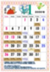 カレンダー2020_01.jpg
