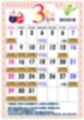 カレンダー2020_03.jpg