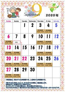 カレンダー2020_09.jpg