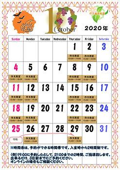 カレンダー2020_10.jpg