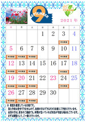 カレンダー2021_9.jpg
