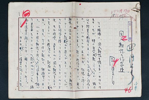岡田三郎草稿 『同人雑誌の作家達』