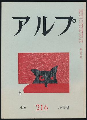 第216号/1976年2月号
