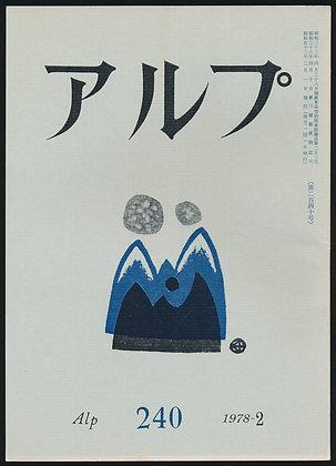 第240号/1978年2月号