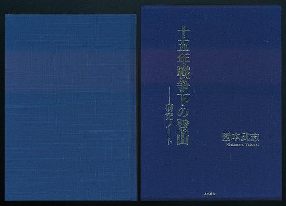 十五年戦争下の登山 研究ノート 特装版