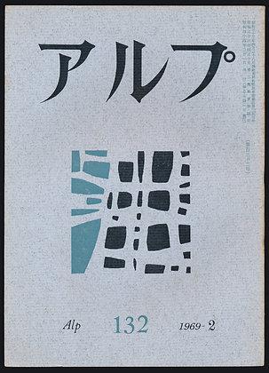 第132号/1969年2月号