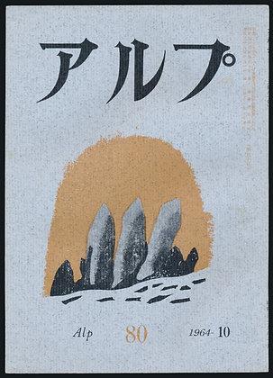 第80号/1964年10月号