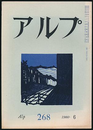 第268号/1980年6月号