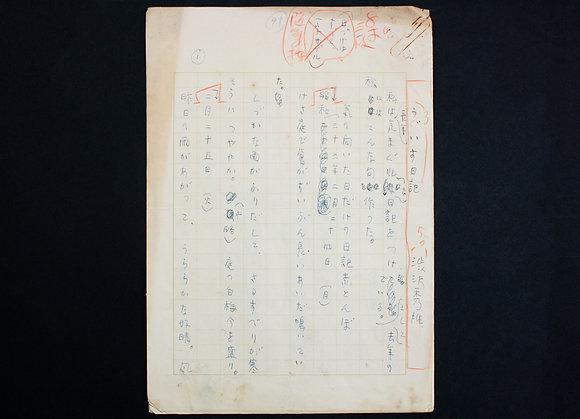 渋沢秀雄草稿『うぐいす日記』