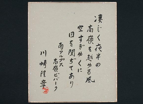 川崎隆章色紙「凄じく…」