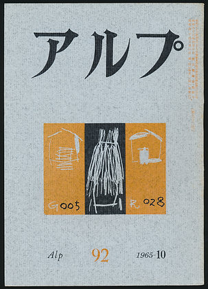第92号/1965年10月号