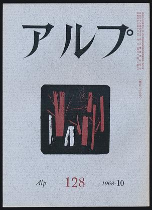 第128号/1968年10月号