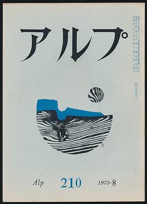 第210号/1975年8月号