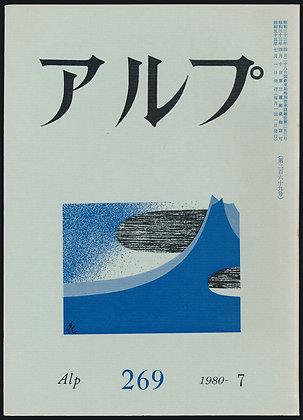 第269号/1980年7月号