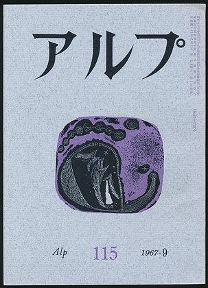 第115号/1967年9月号