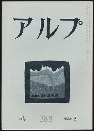 第288号/1982年2月号