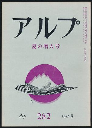 第282号/1981年8月号 夏の増大号